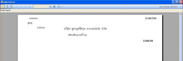 CHEQUE (โปรแกรม CHEQUE พิมพ์เช็ค รายงานการจ่ายเช็ค) :