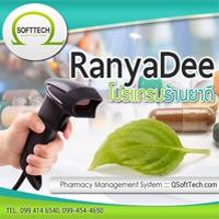 RanyaDee (โปรแกรมขายยา บริหารคลังยา สำหรับผู้เปิดร้านขายยาครบวงจร)