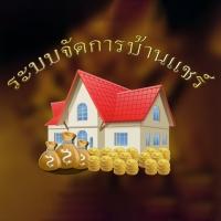 Banshare (โปรแกรม Banshare จัดการระบบบัญชีบ้านแชร์ แบบครบวงจร)