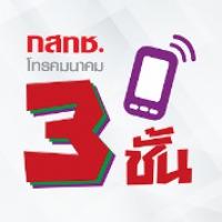 3 ชั้น (App เพื่อความปลอดภัยในการใช้งานหมายเลขโทรศัพท์มือถือ)