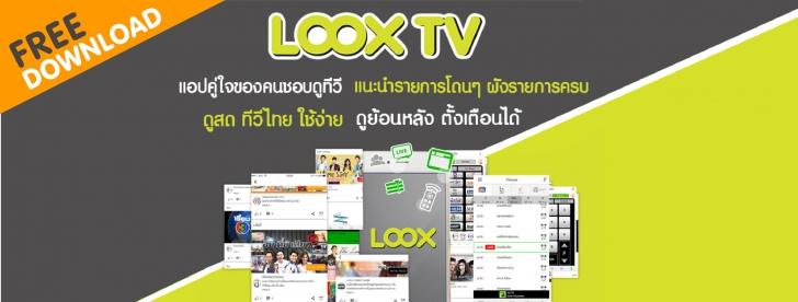 App ดูทีวีสด ดูย้อนหลังช่องทีวีไทยLOOX TV