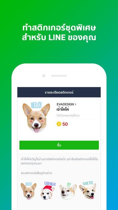 App สร้างสติ๊กเกอร์ไลน์ LINE Creators Studio