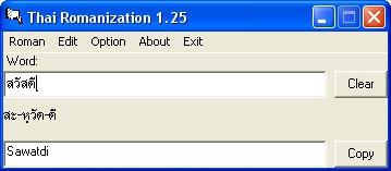 โปรแกรมแปลงภาษาไทยเป็นภาษาคาราโอเกะ Thai Romanization