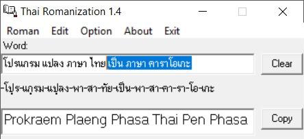 โปรแกรม แปลงภาษาไทยเป็นภาษาคาราโอเกะ Thai Romanization