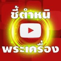 Amulet Thai (App สอนดูตำหนิพระเครื่อง)