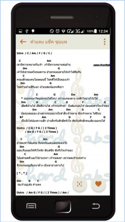 App รวมคอร์ดกีต้าร์ Thai Guitar Chords