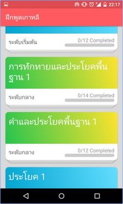 App ฝึกพูดเกาหลีKorean Language Training