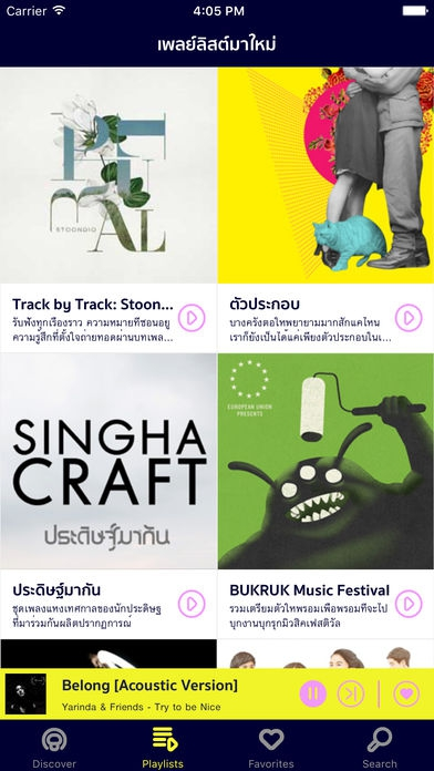 App ฟังเพลงอินดี้ Fungjai Thai Music