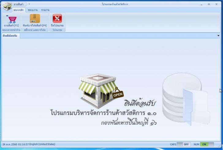 PXPOS (โปรแกรม PXPOS ขายหน้าร้าน สำหรับร้านค้าสวัสดิการ มีเมนูภาษาไทย ใช้ฟรี) :