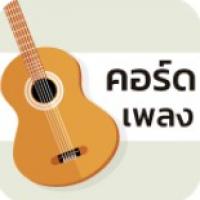 Thai Guitar Chords (App รวมคอร์ดเพลง คอร์ดกีต้าร์ คอร์ดอูคูเลเล่)