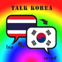 Korean Language Training (App ฝึกพูด และแปลภาษาเกาหลี)