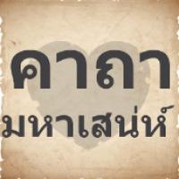 Thai Magic Spell (App คาถาเมตตามหานิยม คาถาขุนแผน)