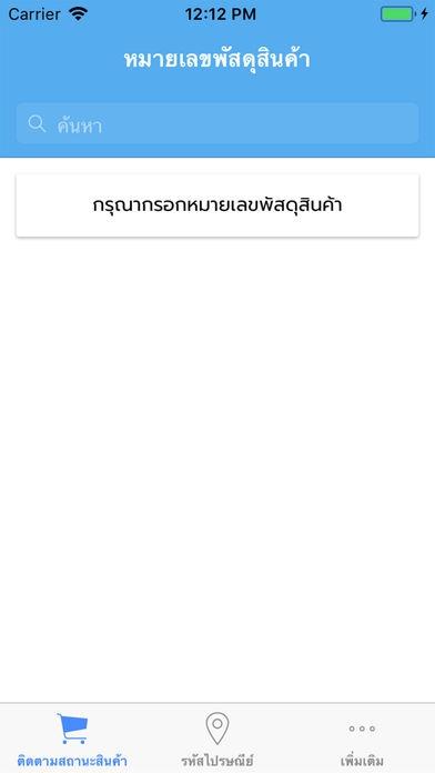 App ตรวจสอบพัสดุไปรษณีย์iTrack
