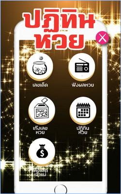 App รวมหวยเด็ดทุกงวดCalendar Lotto