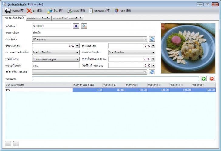 โปรแกรมร้านอาหาร บริหารร้านอาหาร Nanosoft Cafe.NET