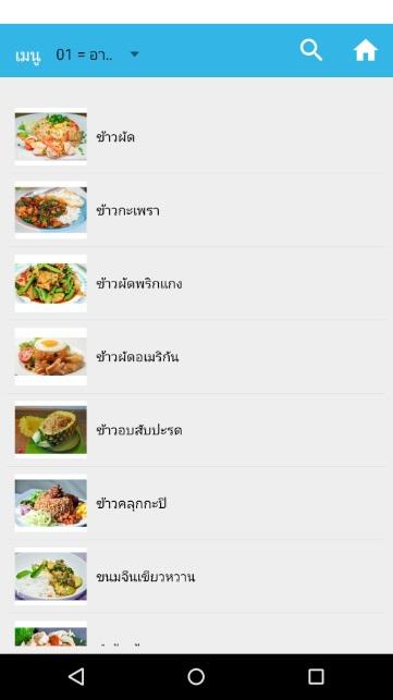 Nanosoft Cafe.NET (โปรแกรมร้านอาหาร บริหารร้านอาหาร) :