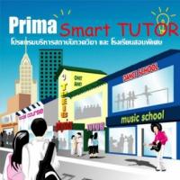 Prima SmartTUTOR (โปรแกรม บริหารสถาบันกวดวิชา และสอนพิเศษ)
