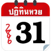 Calendar Lotto (App รวมหวยเด็ด หวยแม่นทุกงวด)