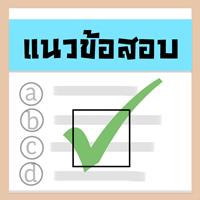 แนวข้อสอบ (App แนวข้อสอบ รวมข้อสอบออนไลน์สำหรับสอบเข้ารับราชการไทย ใช้ฟรี)