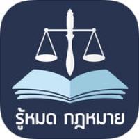 Thai law (App เรียนรู้กฎหมายในชีวิตประจำวัน)