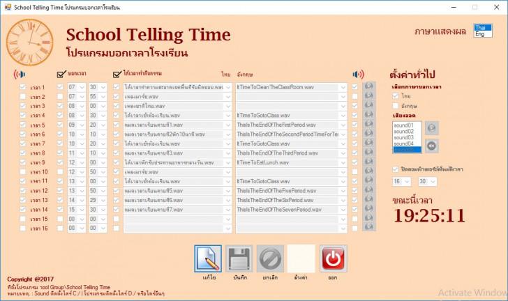 School Telling Time (โปรแกรม School Telling Time ประกาศเวลา แจ้งกิจกรรมในโรงเรียน) :