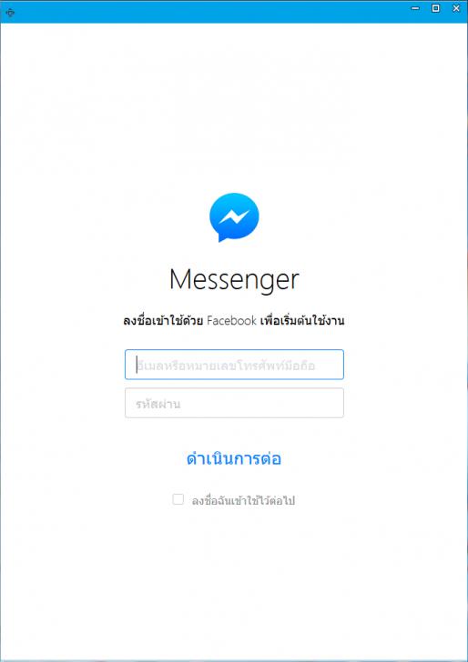 โปรแกรมแชท Facebook Messenger for PC