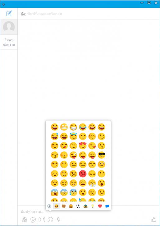 Messenger for PC (โปรแกรมแชท Facebook Messenger สำหรับ PC) :