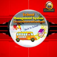 School Management Systems (ระบบบริหารงานโรงเรียน ภาษาไทย)