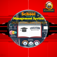 School Management System (ລະບົບ ການຄຸ້ມຄອງ ໂຮງຮຽນ)
