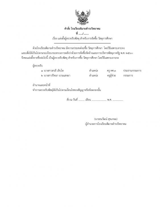 PasssaduPD (โปรแกรมพัสดุ พิมพ์เอกสารจัดซื้อจัดจ้างโดยเฉพาะเจาะจง) :