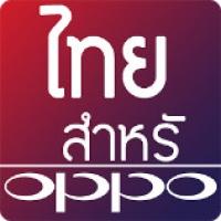 Thai Fonts for OPPO (App ฟอนต์ไทยสวยๆ สำหรับมือถือ OPPO)
