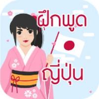 Japanese Language Speak Trainer (App ฝึกพูดภาษาญี่ปุ่นเบื้องต้น มีเสียง)