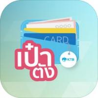 Paotung (App เป๋าตัง สแกน QR Code เพื่อจ่ายเงิน)