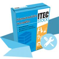 ITECStock (โปรแกรม ITECStock ขายหน้าร้าน จัดการสต๊อกสินค้า)