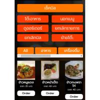 Tidpos (ระบบจัดการร้านอาหาร แบบครบวงจร สำหรับ Android iOS และ PC)