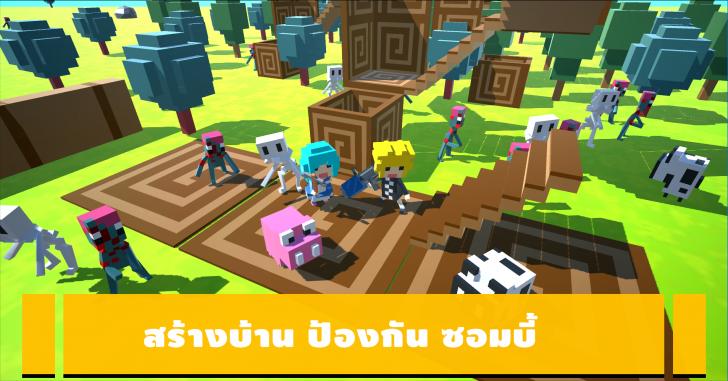 App เกมส์สร้างบ้าน ยิงซอมบี้ Team Craft Online
