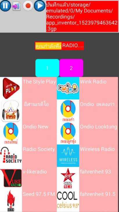 วิทยุออนไลน์ที่ดีทีสุด (App ฟังวิทยุออนไลน์) :