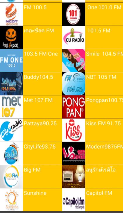 วิทยุออนไลน์ที่ดีทีสุด (App ฟังวิทยุออนไลน์)