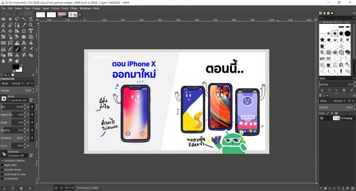 โปรแกรมแต่งรูป GIMP