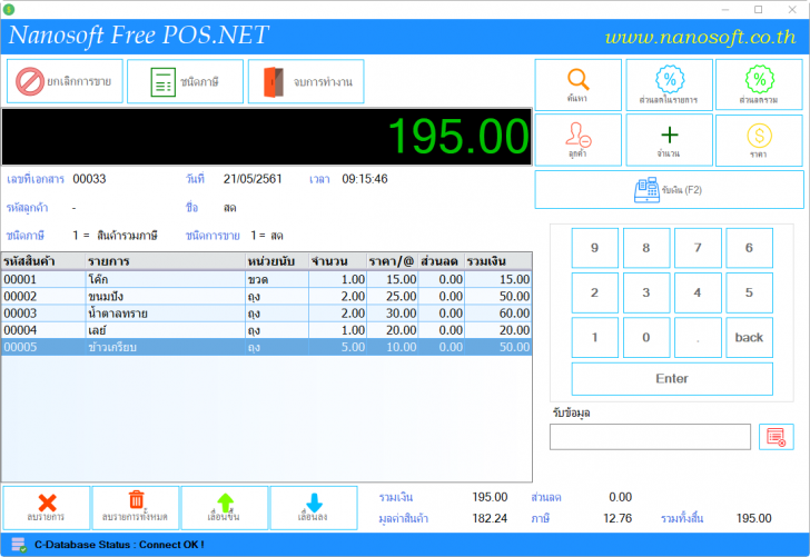 โปรแกรมขายหน้าร้านฟรี Nanosoft Free POS.NET