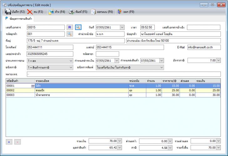 Nanosoft Free POS.NET (โปรแกรม POS ขายหน้าร้าน ใช้ฟรี) :