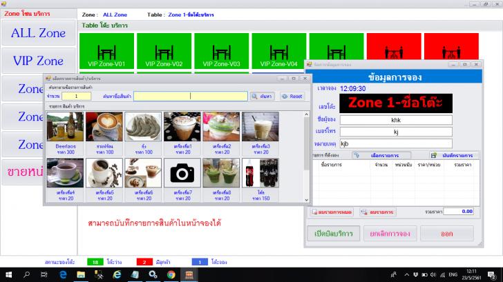 Thai Massage & Thai Food (โปรแกรมบริหารร้านนวดแผนไทย ร้านอาหารไทย บน PC) :