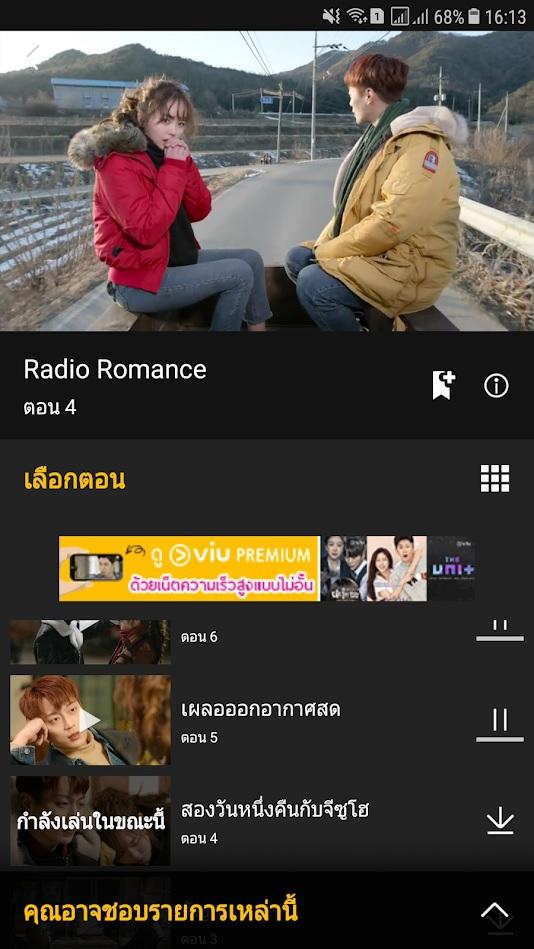 Viu (App ดูหนัง รายการวาไรตี้ และซีรี่ย์จากเกาหลีแบบฟรีๆ