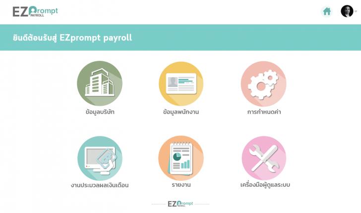 EZ Prompt Payroll (ระบบคิดเงินเดือนพนักงาน ผ่านเว็บไซต์ ใช้ฟรี) :