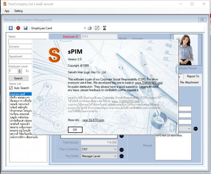 sPIM (โปรแกรม sPIM ระบบข้อมูลพนักงาน เก็บข้อมูลพนักงาน ใช้ฟรี) :