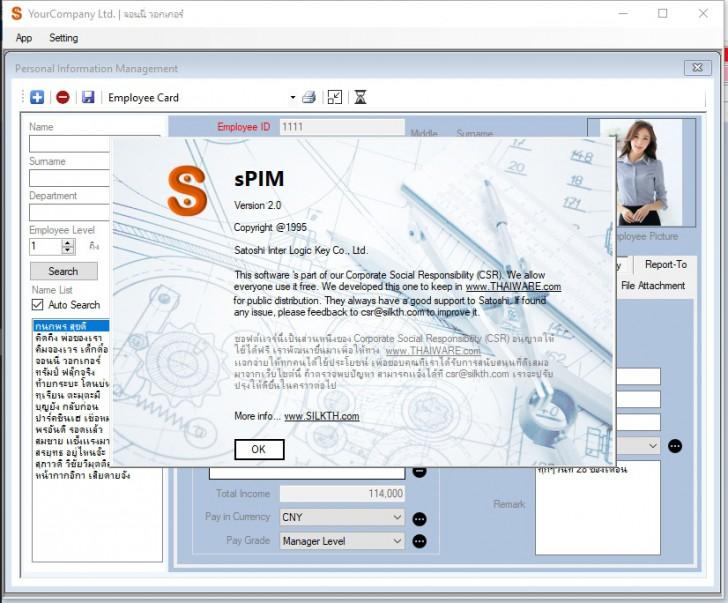 โปรแกรมเก็บข้อมูลพนักงาน sPIM