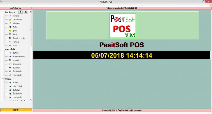 โปรแกรมขายหน้าร้าน PasitSoftPOS