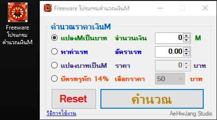 Currency Exchange M โปรแกรมคำนวณค่าเงิน M