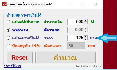 โปรแกรมคำนวณเงิน M สำหรับเกมส์ออนไลน์Currency Exchange M