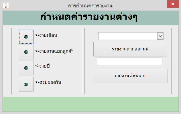 โปรแกรมบริหารงานซ่อม iMainT